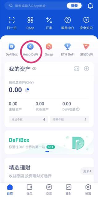 MDEX套利/流动性挖矿介绍