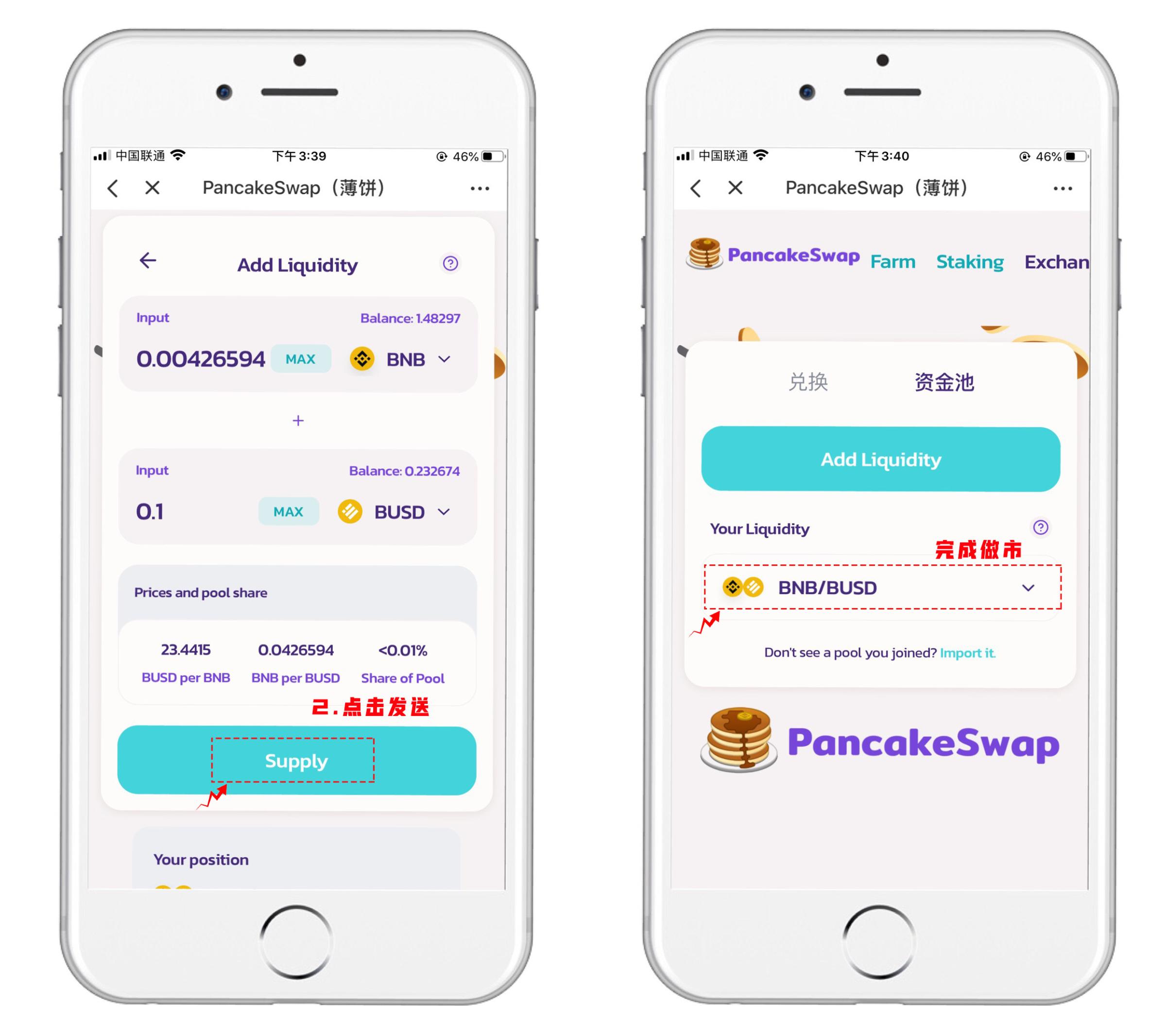 币安智能链PancakeSwap(薄饼)使用教程