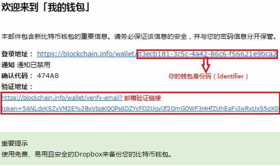 Blockchain钱包中文版使用教程