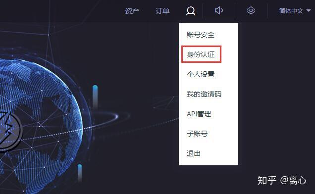 Huobi火币网开户教程