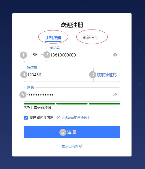 如何注册CoinBene账户