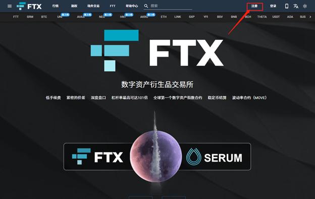 FTX注册教程