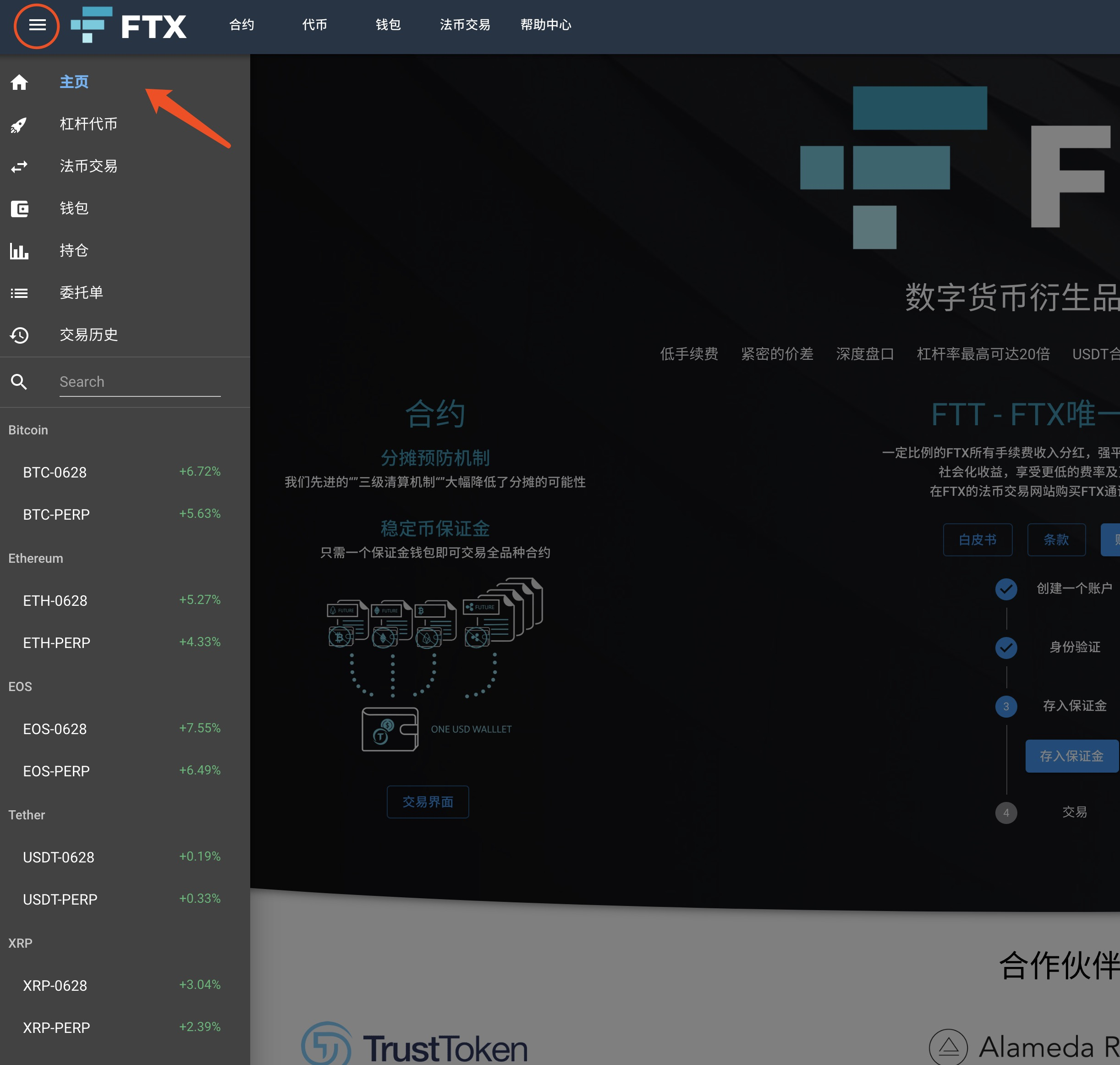 FTX出入金教程