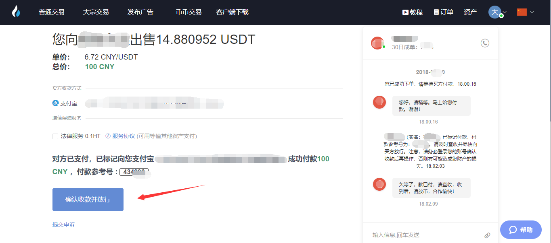 Huobi火币网场外交易(OTC)