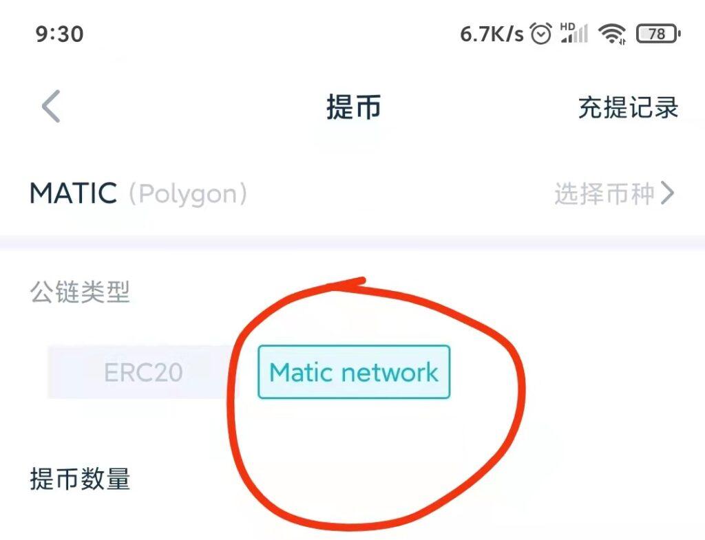 Matic主网钱包账号配置及转币教程