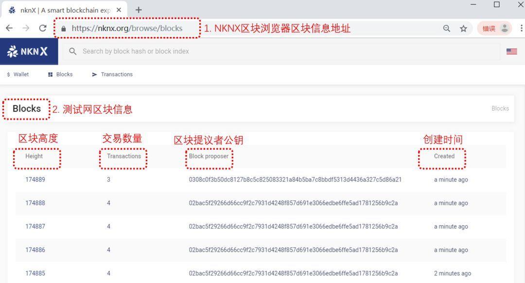 5分钟参与NKN测试网挖矿指南