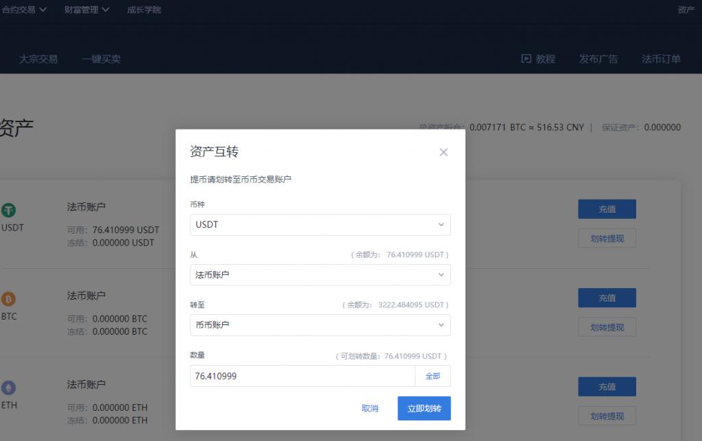 Ethereum以太坊交易教程
