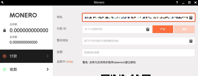 门罗币(Monero XMR)钱包教程