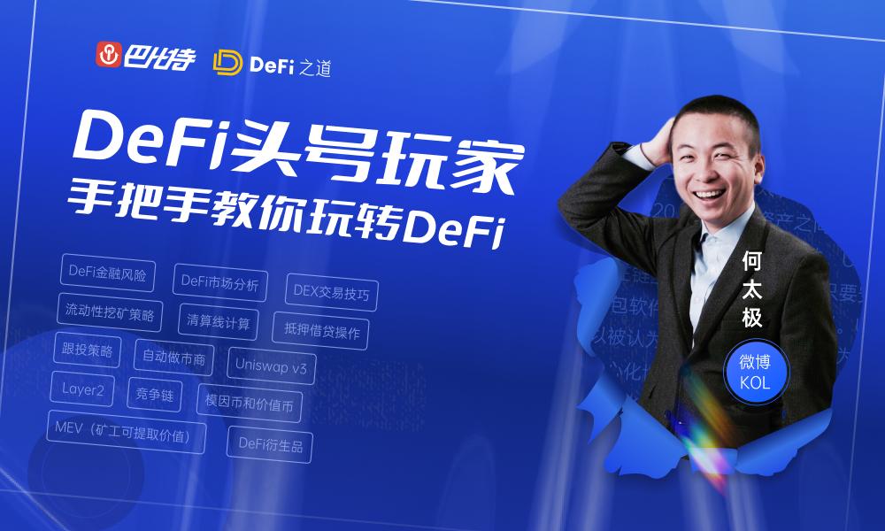 DeFi头号玩家,手把手教你玩DeFi!教你抢先一步布局Layer2!