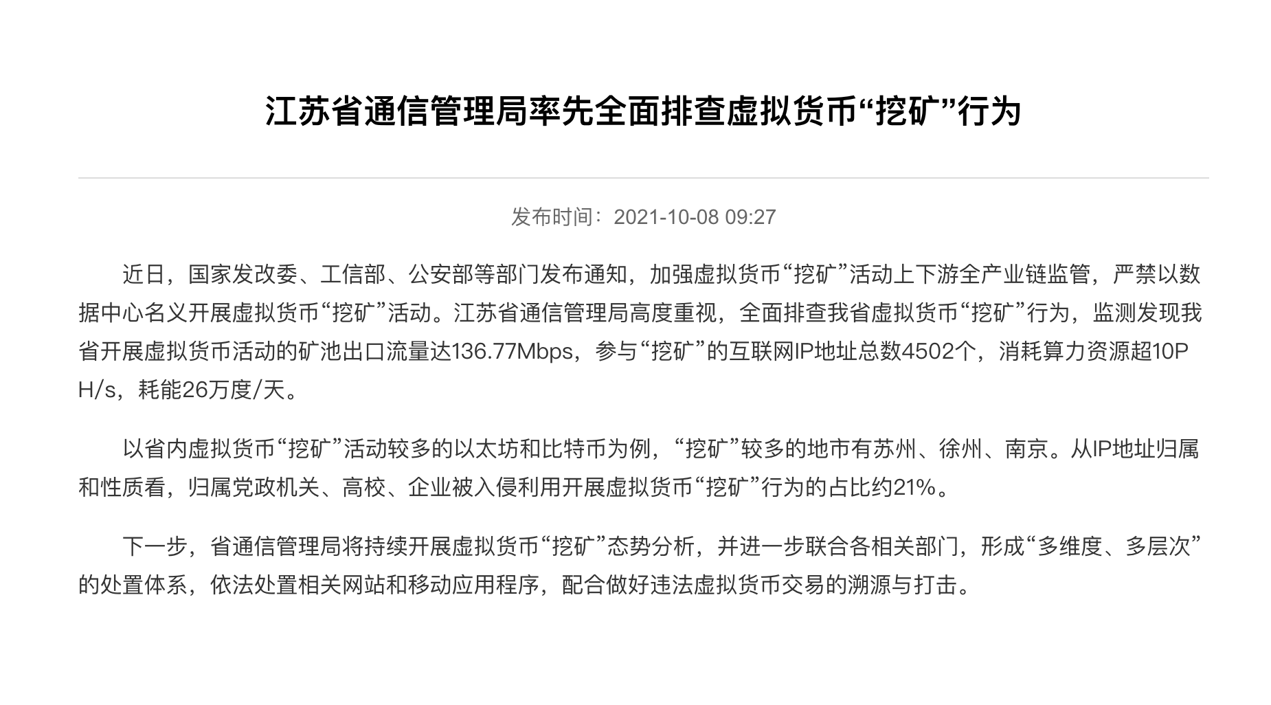 """江苏省通信管理局全面排查虚拟货币""""挖矿""""行为"""
