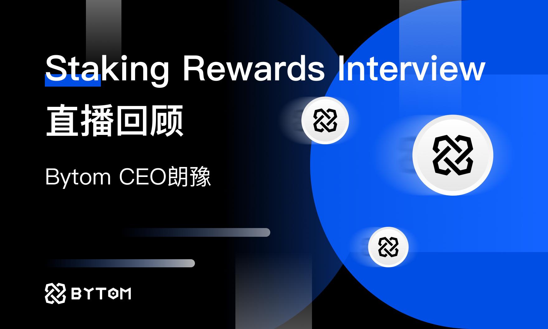 直播回顾:Bytom CEO朗豫参加Staking Rewards线上直播,分享Bytom的项目进程和未来规划