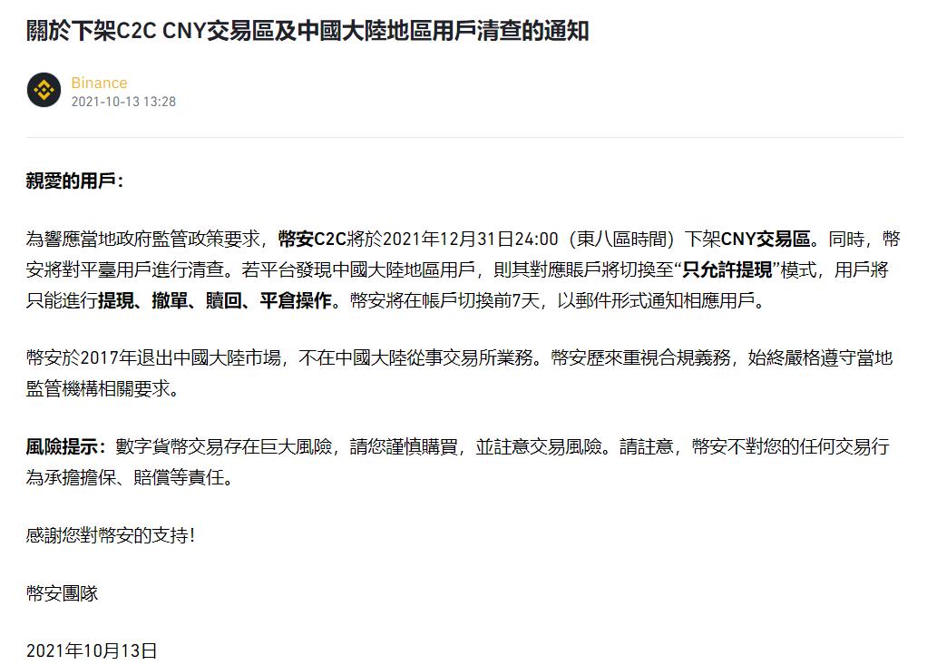 币安C2C将于12月31日24:00下架CNY交易区,并清查中国大陆地区用户