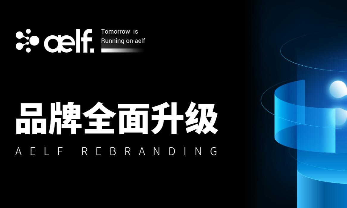 去中心化云计算网络aelf全面升级产业结构,并启用aelf.com域名