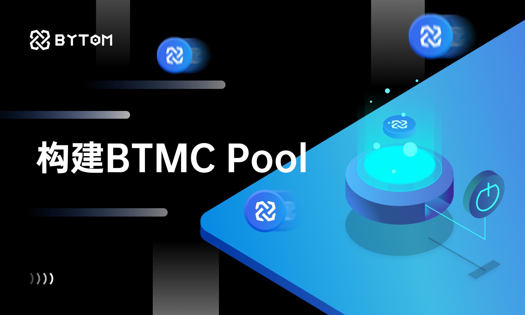 比原链官方分享丨详细流程教你构建BTMC Pool