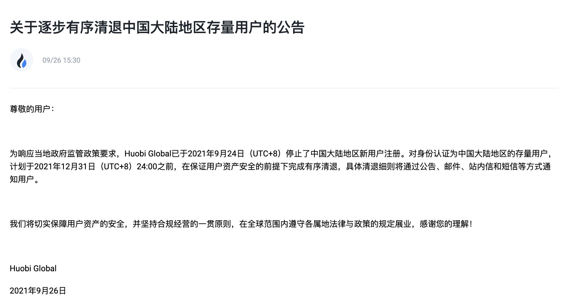 Huobi Global将在12月31日之前逐步有序清退中国大陆地区存量用户