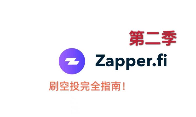 羊毛教程 | 聚合协议Zapper.fi 第二季刷空投操作指南