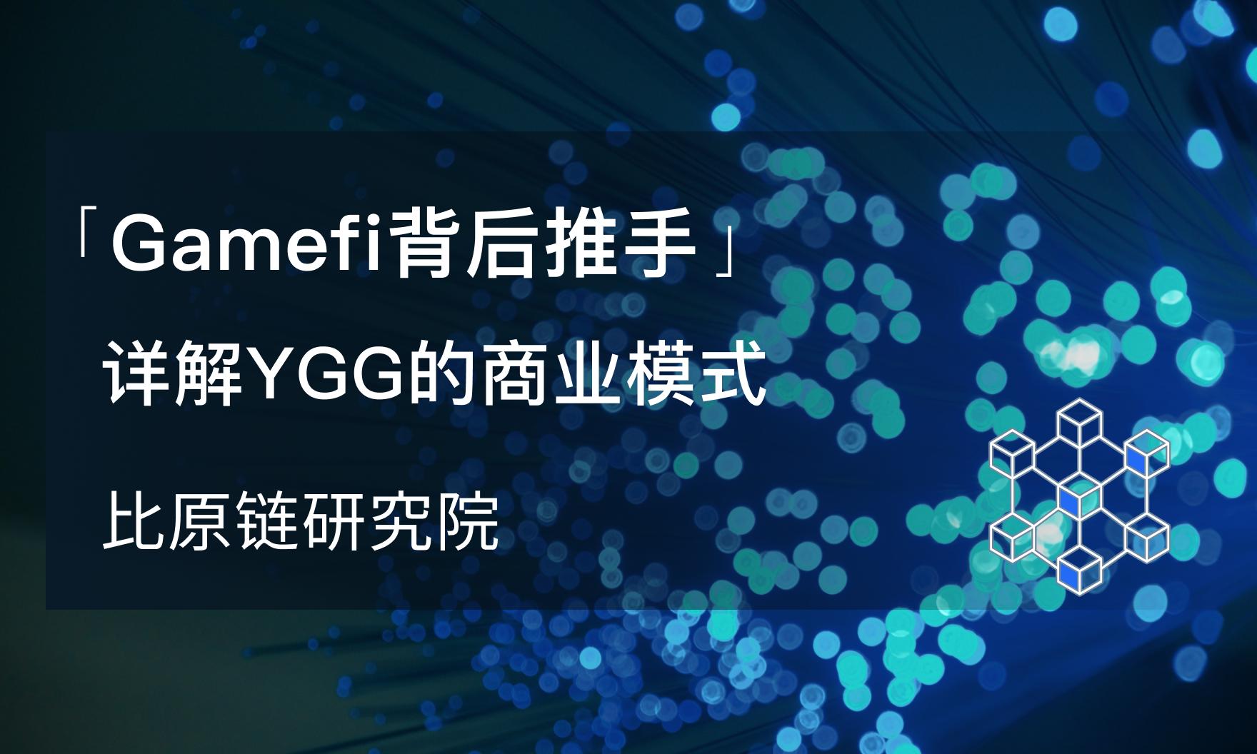 比原链研究院丨详解Gamefi背后推手——YGG的 商业模式