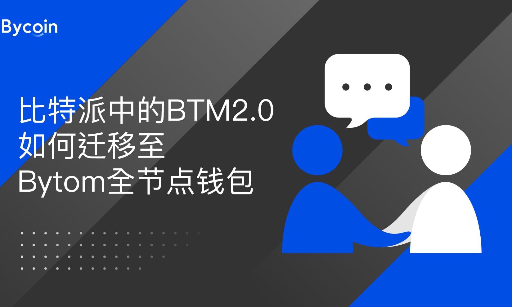 资产管理丨如何将比特派钱包中的BTM2.0迁移到Bytom链全节点钱包