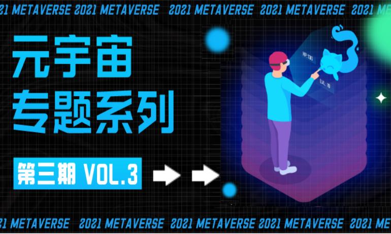 观点   为什么一提到元宇宙,就会说起web3.0?